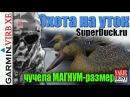 [Охота на уток от Garmin] Магнум чучела уток Италия (обзор)