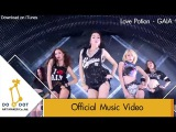 LOVE POTION - GAIA Official MV