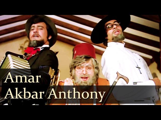 Amar Akbar Anthony - Title Song - Vinod Khanna - Rishi Kapoor - Amitabh Bachchan - Old Hindi Songs
