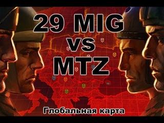 29MIG vs MTZ Глобальная картА