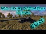 Rhm.-Borsig Waffenträger Борщик.