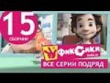 Новые МультФильмы - Мультик Фиксики - Все серии подряд - Сборник 15 (серии 88-93)