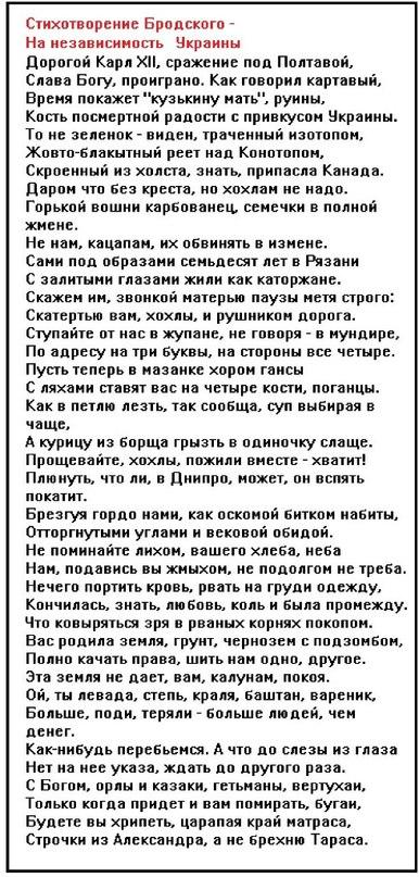 И бродский стих об украине