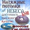 Натяжные потолки в Иваново от Небеса-Live