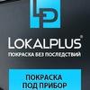Кузовной ремонт Lokal Plus Пермь.