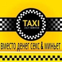 Секс такси тюмень