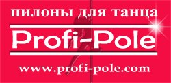 пилоны для танца pole dance www.profi-pole.com