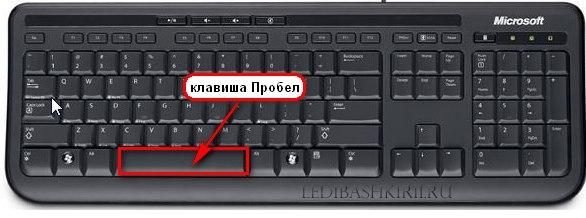 Как сделать кнопку пробел на компьютере