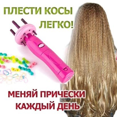 Отзыв инструмент для плетения косичек braid x-press