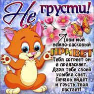 Не грусти Друзьям Привет Позитив Настроение