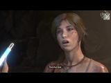 Rise of the Tomb Raider - прохождение на русском - часть 1
