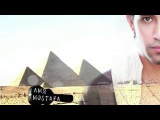 Amr Mostafa -Ayamna Fen - عمرو مصطفي- ايامنا فين