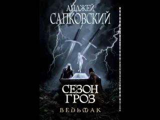Сапковский Анджей Сезон гроз Часть - 2