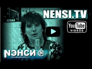 Нэнси - Дым Сигарет с Ментолом (Official Studio)