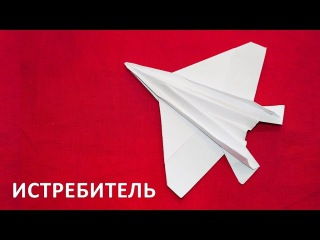 Оригами вместе с нами: самолёт - истребитель. Сложить самолёт из бумаги. Игры и поделки для детей