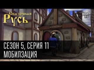 Сказочная Русь 5 (новый сезон). Серия 11 - Мобилизация. Про АТО, Россию и перемирие ©