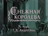 Снежная королева (мультфильм, 1957)
