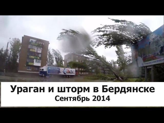 Ураган в Бердянске - 24.09.2014 - Шторм и Ураган в Бердянсе, Запорожье, Украина