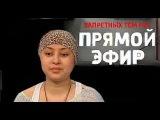 Жанна Фриске - Второе рождение!