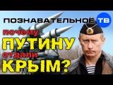 Почему Путину отдали Крым (Познавательное ТВ, Евгений Фёдоров)