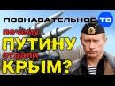 Почему Путину отдали Крым Познавательное ТВ Евгений Фёдоров