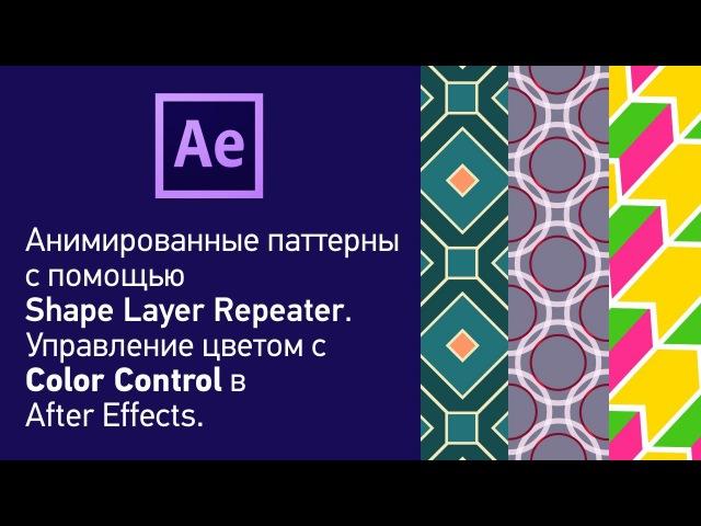 Шейпы! Делаем анимированные паттерны, используя Shape Layers Repeater в After Effects.