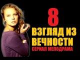 Взгляд из вечности 8 серия (2015) Погляд з вічності смотреть онлайн сериал