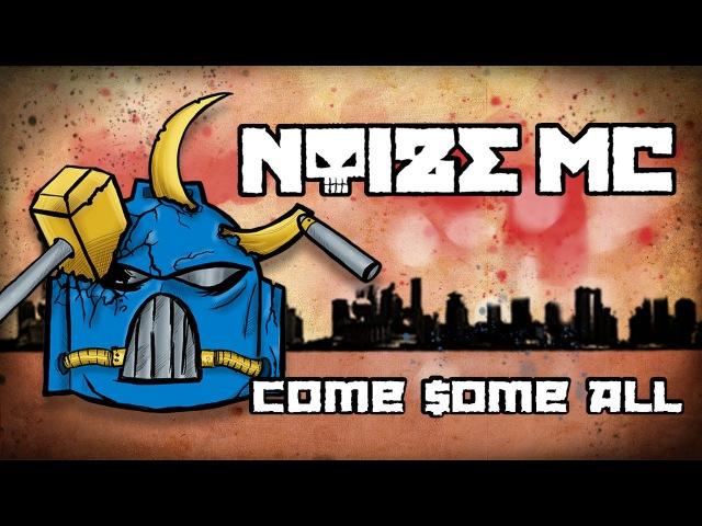 Noize MC — Come $ome All (Тоталитарный Трэпъ)