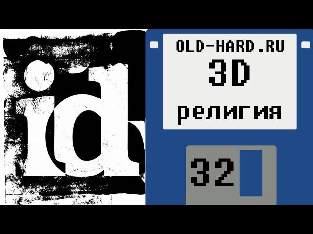 Религия 3D-игроманов (Old-Hard - выпуск 32)