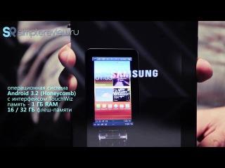 Видео обзор планшета Samsung Galaxy Tab 7 Plus на русском