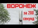 ВОРОНЕЖ Россия за 200 секунд VORONEZH Russia in 200 seconds