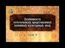 Урок 8. Немецкая классическая философия и эстетика. Часть 1