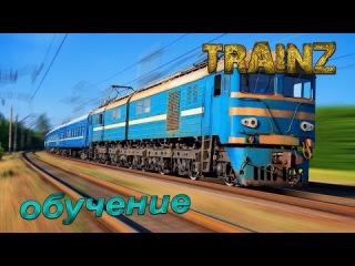 Обучение в Trainz 2012 Rassian version