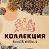 КОЛЛЕКЦИЯ food & chillout