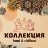 КОЛЛЕКЦИЯ food & chillout