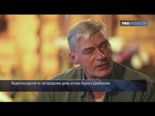 Где живут знаменитости- дом Бориса Щербакова из сосны