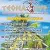 Туристическое Агентство ТЕОНА-ТУР