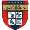 """ГБПОУ Колледж """"Царицыно"""" Отделение ГРБ"""