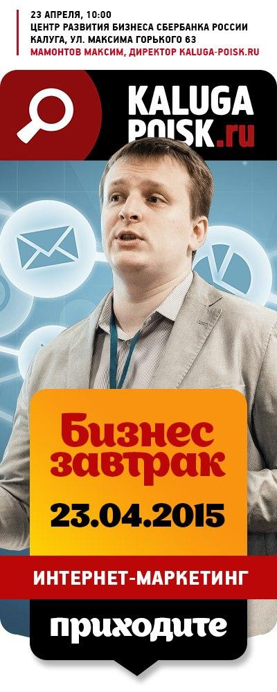 Афиша Калуга Бизнес завтрак / Калуга / 23.04
