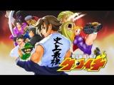 Shijou Saikyou no Deshi Kenichi / Сильнейший в истории ученик Кэнъити - OVA 11