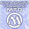 Турнир по MTG