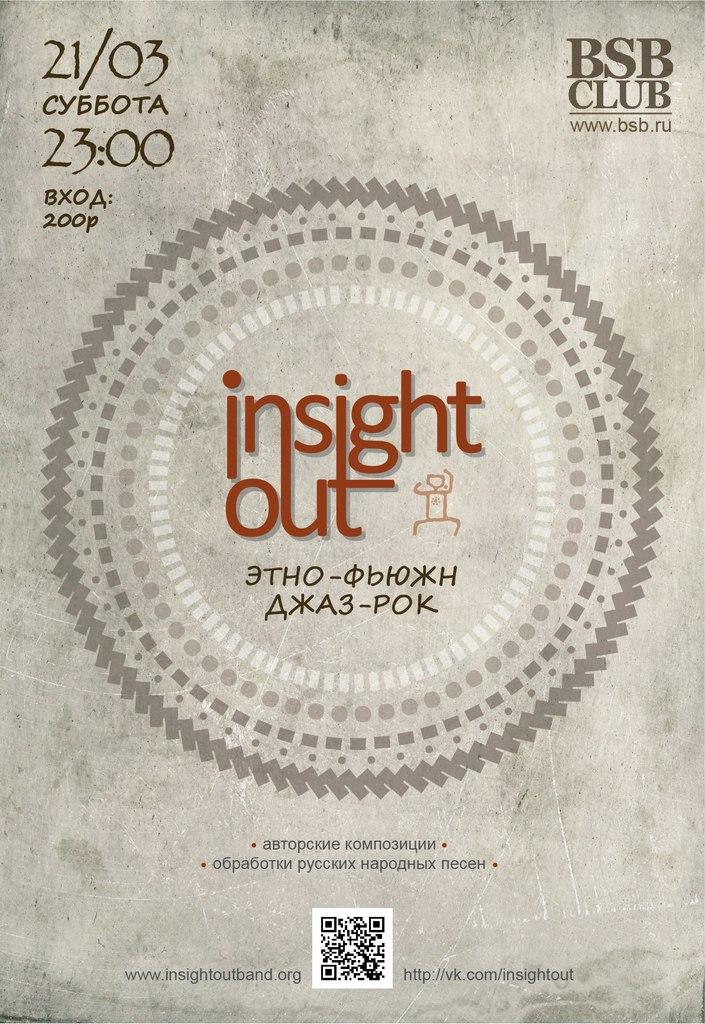Афиша Владивосток Insight Out / 21 марта / BSB Club