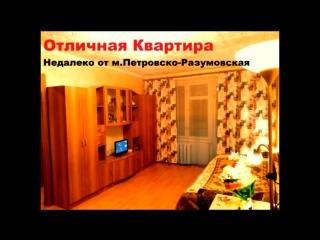Квартира посуточно в Москве в районе м.Петровско-Разумовская.