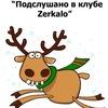 Подслушано в Zerkalo Тверь