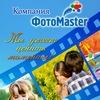 ФотоМастер Уфа - фотосессии и печать фото