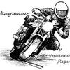 Подслушано у мотоциклистов Рязани