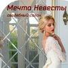Свадебные платья Челябинск