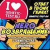 Генетик тест | Genetic test | Официальная группа
