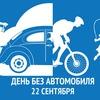 День без автомобиля | РНД | 22 сентября