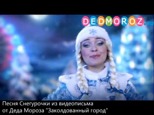 Песня Снегурочки из видеописьма Заколдованный город Именное видео поздравление 2017 DEDMOROZ.ru